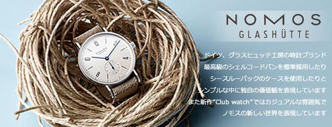 ドイツ、グラスヒュッテ工房の時計ブランド。最高級のシェルコードバンを標準採用したり シースルーバックのケースを使用したりとシンプルな中に独自の価値観を表現しています。また新作Club watchではカジュアルな雰囲気でノモスの新しい世界を表現しています。