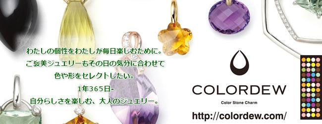 COLORDEW