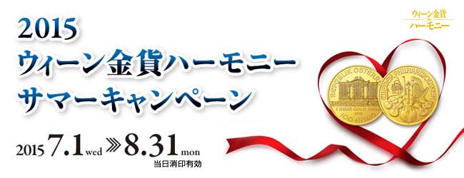 2015 ウィーン金貨ハーモニー サマーキャンペーン 2015年7月1日~8月31日まで!