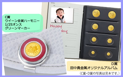 C賞・D賞