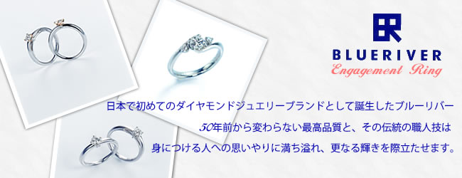 日本で初めてのダイヤモンドジュエリーブランドとして誕生したブルーリバー。50年前から変わらない最高品質と、その伝統の職人技は身につける人への思いやりに満ち溢れ、更なる輝きを際立たせます。
