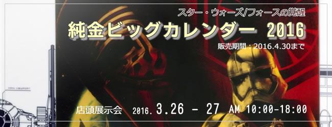 スター・ウォーズ/フォースの覚醒 純金ビッグカレンダー 2016