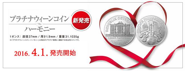 資産用地金型プラチナコイン「プラチナウィーンコイン ハーモニー」発売のお知らせ