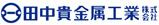 tanaka_logo_pt