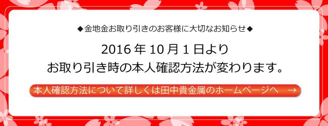 2016年10月1日より金取引時の本人確認方法が変わります。