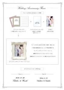 紙婚式_02