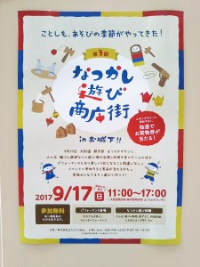 20170910natukashi