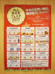 20171206shotengai