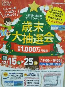 20171215saimatsu
