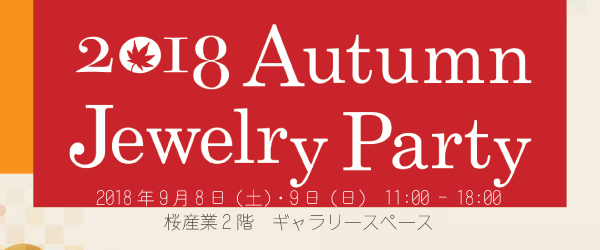2018 Autumn Jewelry Party